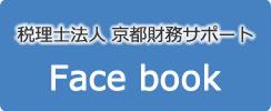 京都財務サポートFacebook