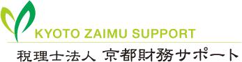 京都財務サポート
