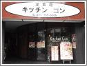 【洋食レストラン】洋食屋キッチンゴン代表「権藤隆正」様