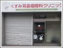 【診療所・医院】くすみ耳鼻咽喉科クリニック医師「楠見妙子」先生